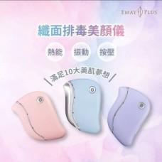 Emay Plus EP-406 纖面排毒美顏儀