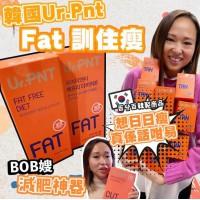 韓國Ur.PNT FAT ( 60粒 )